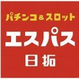『【エスパス秋葉原】イベントデータベース』の画像