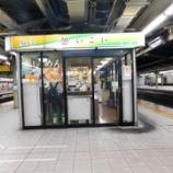 『麺亭 憩 いこい@名古屋市中村区名駅』の画像