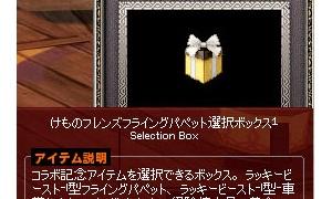 ∧_∧2週目けものフレンズフライングパペット選択ボックス1