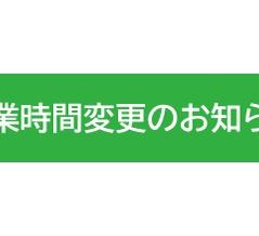 関西3府県店舗の営業時間を変更致します