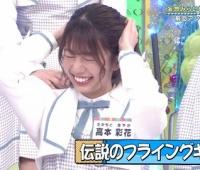 【日向坂46】おたけの伝説のフライングキュンいじりキタ━━━(゚∀゚)━━━!!