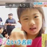 『ダウン症の少女、田邉実幸(みさち)さん、心をつなぐ書道パフォーマンスを披露【24時間テレビ画像】』の画像