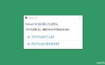 『Fallout 76』PC版の不具合「デスクトップへ戻る」からフリーズする問題への対処法