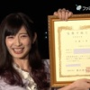 【朗報】武藤十夢さん ついに気象予報士試験に合格