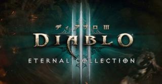 Switch版『ディアブロ III エターナルコレクション』の国内発売日が12月27日に決定!予約も開始!