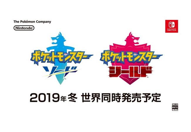 『ポケットモンスター ソード・シールド』発表!!2019年冬Nintendo Switchで発売決定