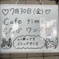 カフェドココ Cafeタイムオープンしました!!  もなかワ...