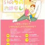 『戸田市内の保育園・幼稚園・学校の皆さまへ「いのちのおはなし」戸田中央産院が提供される無料講話(戸田市内)。幼児から高校生までが対象(保護者の参加もOK)。』の画像