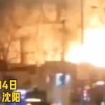 【動画】中国、またまた爆発!民家がドカンの音と共に一瞬で火球が膨れ上がる!