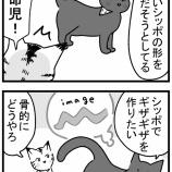『6話 デッカイこと』の画像