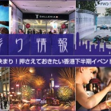 『香港彩り情報「年内香港旅はこれで決まり!押さえておきたい香港下半期イベント」』の画像