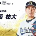 09.18 オリックス(荒西)VS西武(ニール)(メットライフ18:00~)試合実況記事