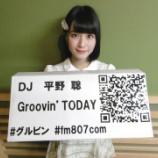 『[動画]2019.04.30 @ FM「Groovin' TODAY(グルビン)」の「今日のおはようコール!」 【コメントゲスト:=LOVE(イコールラブ) 佐々木舞香】【イコラブ】』の画像