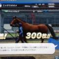 初期株券でニックス19本&サンデーサイレンス3×4の馬を作った