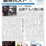 『香港ポスト「エグゼクティブボイス」~日本航空 香港線まもなく60周年~』の画像