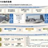 『伊藤忠アドバンス・ロジスティクス投資法人・公募増資で千葉県の物流施設取得を発表』の画像