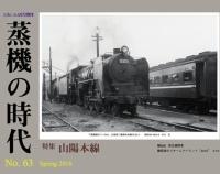 『蒸機の時代 No.63 3月19日(土)発売』の画像