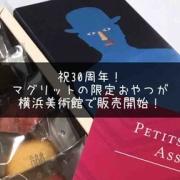 【祝30周年】マグリットの限定おやつが横浜美術館で販売開始!