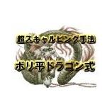 『LION FXで【ボリ平ドラゴン式】の設定方法』の画像