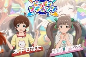 【ミリシタ】「アイドルを取り戻せ」キャンペーンシーズン2 「ピコピコプラネッツ」「Jelly PoP Beans」リプライまとめ
