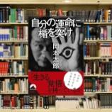 『【自分の運命に盾を突け】岡本太郎(著) 人生のバイブルにしたい一冊』の画像