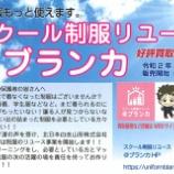 『メディア掲載情報<北日本白衣山形さん>の新サービス「スクール制服リユース@ブランカ」』の画像