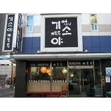 『韓国うどんレポ(木曽屋)』の画像