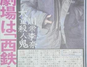 川栄が映画デスノートで無差別殺人をおかすテロリスト役に大抜擢