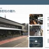 『JR岡崎駅のコインロッカー問題が少し発展 -webサービス(ecbo cloak)で解決を目指す道-』の画像