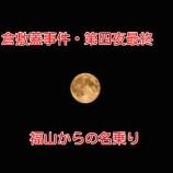 『【倉敷蓋事件・第四夜最終】本当に危ないところを見つけてしまった「福山からの名乗り」』の画像