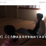 『尼崎の生島神社でヨガ教室開催!』の画像