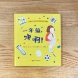 『「しょうがっこうがだいすき」が中国語になって発売されているそうです。1月19日「めざましテレビ」も再放送の予定!』の画像