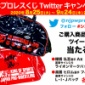 【#シンニチくじ】  「新日本プロレスくじ2020」好評発売...