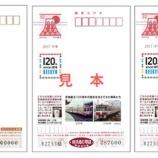 『「京急オリジナルお年玉年賀はがき」を2017年11月15日(水)より発売』の画像