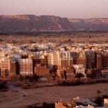 『行った気になる世界遺産 シバームの旧城壁都市』の画像