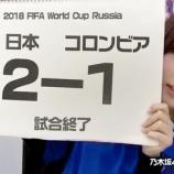 『サッカー日本代表 コロンビアに勝利!キタ━━━━(゚∀゚)━━━━!!!』の画像