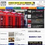 『Forex Note 為替手帳 -ingで連載スタート!』の画像