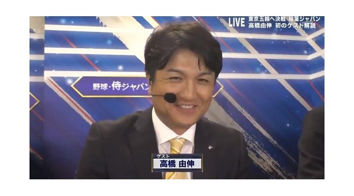 【 動画 】高橋由伸さんの解説、悪くない!