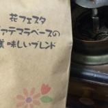 『自家焙煎珈琲豆工房まめぞうさんの花フェスタブレンドが実に美味なことについて』の画像
