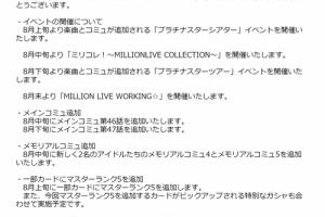 【ミリシタ】イベント『MILLION LIVE WORKING☆ ~納涼!アイドル夏祭りin港町~』開催!&8月の開催情報公開!