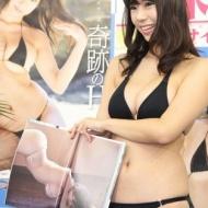 鈴木ふみ奈、96センチHカップ初の写真集!「ゴルゴ13と同じところで出せて嬉しい」 アイドルファンマスター