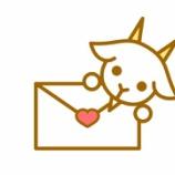 『ファンレターやプレゼントの宛先について』の画像