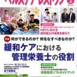『ヘルスケア・レストラン2月号のご紹介』の画像
