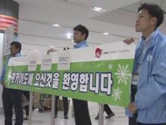北海道、職員総出で千歳空港に到着した韓国人観光客を煽るwwwwwwww