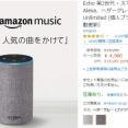 【ハード】 Echo第2世代が56%オフ!さらにMusic Unlimitedが4か月も無料