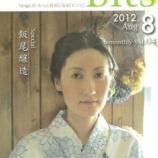 『丹後の情報誌『Bits』に飯尾醸造が掲載されました』の画像