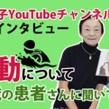 『YouTube更新! 80歳の患者さんとの対談インタビュー! シニアの運動について』の画像