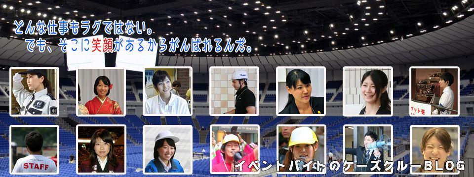 イベントスタッフのアルバイト〜K'sCREWオフィシャルBLOG イメージ画像