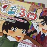 『絵本フリーペーパー「ましまろ」 最新号で愛媛県内の企業や団体の取材に挑戦』の画像