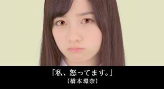 橋本環奈の綺麗過ぎる眼球wwwww
